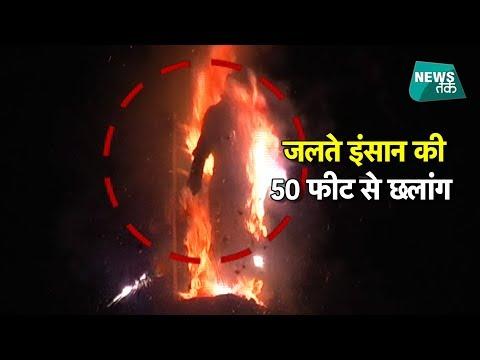 रावण दहन के दौरान ये क्या हो गया? LIVE VIDEO| News Tak