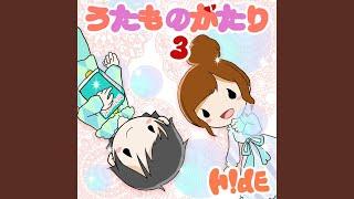 H!dE - 夢恋