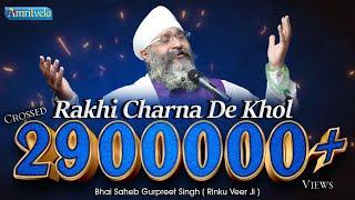 Rakkhi Charna De Kol   रख़ीं चरणां दे कोल   Bhai Gurpreet Singh Ji (Rinku Veer Ji)   Bombay Wale