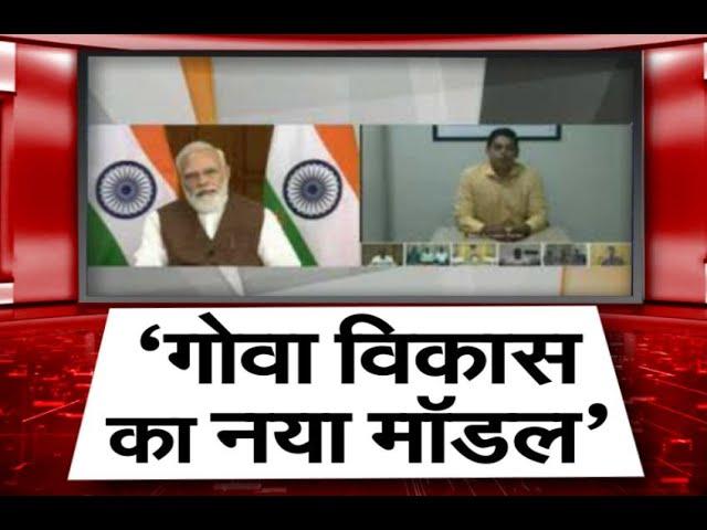 प्रधानमंत्री ने गोवा की जमकर तारीफ की, कहा- ये है विकास का नया मॉडल