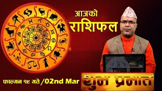 SHUBHA PRABHAT | आज फागुन १ ९ गतेको राशिफल, मंगल वचन र प्रवचन | TV HD BM