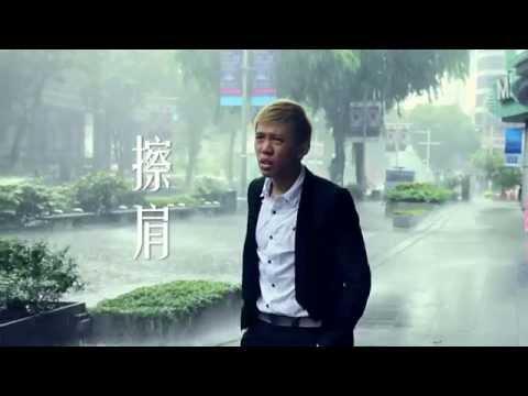 """Wang Weiliang 擦肩 MV """"The Lion Men 2: Ultimate Showdown"""" OST 插曲"""