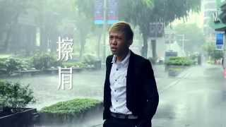 Repeat youtube video Wang Weiliang 擦肩 MV