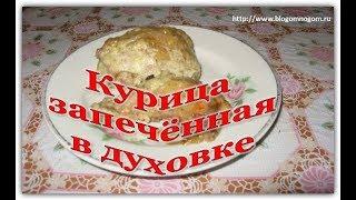 Курица запеченная в духовке  ароматная, мягкая и очень вкусная. Считаем калории и Снижаем вес.