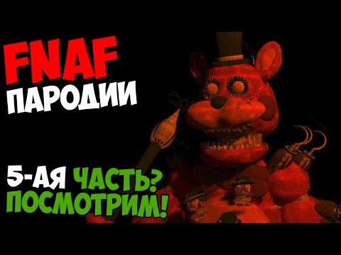 Five Nights At Freddy's Пародии - 5-АЯ ЧАСТЬ TRTF!