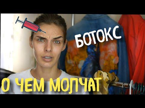 ИНЪЕКЦИИ БОТОКСА |  О чем ВСЕ молчат! Ботокс в 20 лет