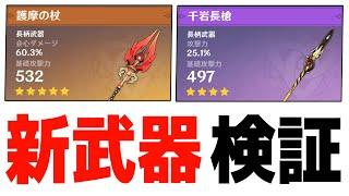 【原神】新武器「護摩の杖」と「千岩長槍」は強い?実際に使ってダメージを比較します【げんしん】のサムネイル