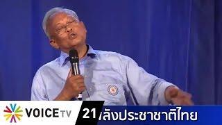 Wake Up News - 'สุเทพ' ไม่ยอมให้ลืมอดีต ปลุกปชช. ชู 250 ส.ว. อย่างไม่อาย