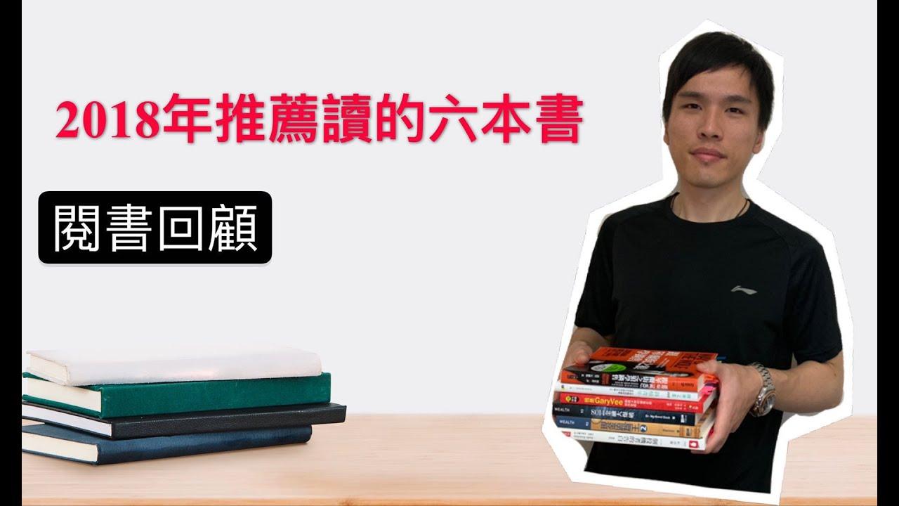 2018閱讀回顧|閱書分享|最推薦讀的6本書|投資理財|銷售|社交平臺|斜槓|廣東話|by HC - YouTube
