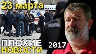 Вячеслав Мальцев | Плохие новости | Артподготовка | 23 марта 2017