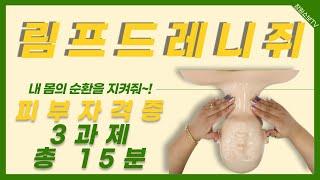 창원미용학원 피부국가자격증 3과제 림프드레니쥐