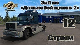 """Euro Truck Simulator 2, 2 сезон, карьера, Стрим #12 ЗиЛ из """"Дальнобойщиков-2"""""""