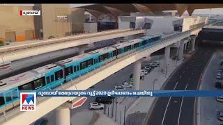 ദുബായ് മെട്രോയുടെ റൂട്ട് 2020 ഉദ്ഘാടനം ചെയ്തു; മെട്രോപാത എക്സ്പോ വേദിയിലേക്ക് Dubai Metro Route 2020