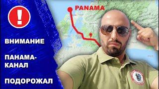 Увага! Панамський канал дорожчає з 1 січня 2020 року