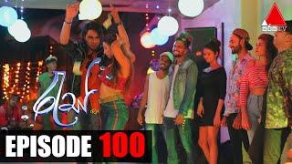 Ras - Epiosde 100 | 14th July 2020 | Sirasa TV - Res Thumbnail