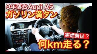 【ハイオクだだ流し!?】9年落ちのアウディ A5はガソリン満タンで何km走る?実燃費は?
