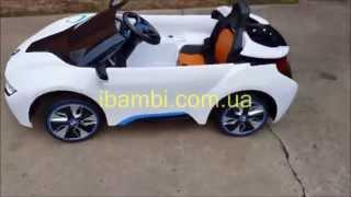 Купить детский электромобиль JE 168 RS 1 в интернет магазине iBambi com ua(Детский электромобиль BMW i8 Concept Машина JE 168 RS-1 белая Характеристика детского электромобиля: Два мотора по..., 2015-08-13T22:23:18.000Z)