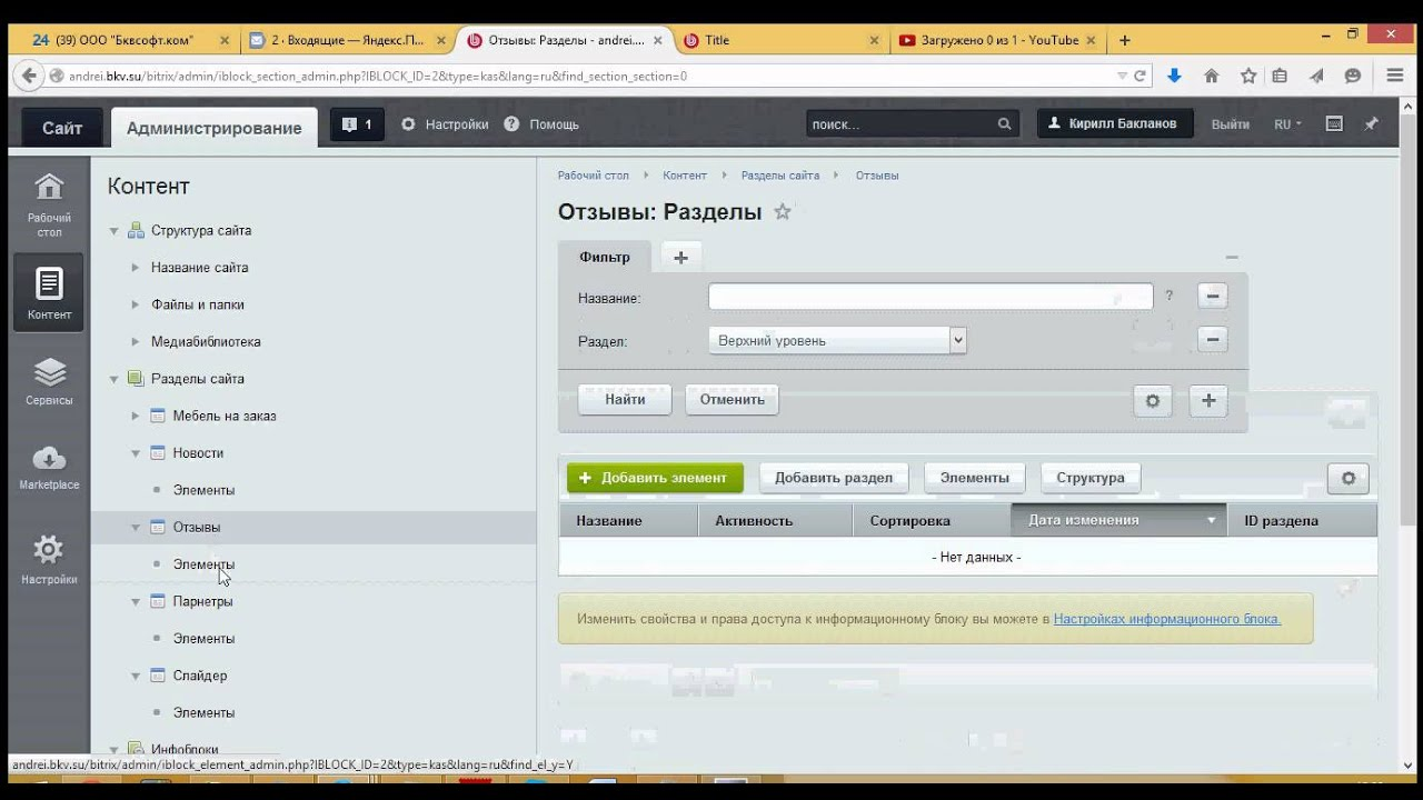 1с битрикс jnpsds приложение битрикс для рабочего стола