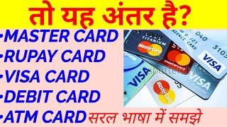 credit card, debit card, master card, visa card kya hota ha Difference between credit and debit card