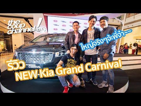 รีวิวทั้งคัน NEW Kia Grand Carnival (รุ่นปรับโฉม) - วันที่ 17 Jul 2018