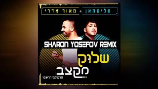טליסמאן & מאור אדרי - שלוק מקצב (Sharon Yosefov Remix)