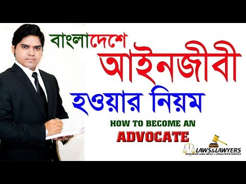 How to Become An Advocate In Bangladeshi Law। কিভাবে একজন আইনজীবী বা এ্যাডভোকেট হবেন। নিয়ম ও যোগ্যতা