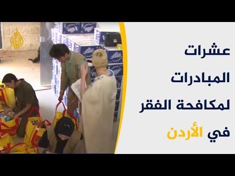رمضان بالأردن.. مبادرات وجهود لمساعدة المحتاجين ومحاربة الفقر  - نشر قبل 4 ساعة