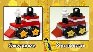 Lego Polybag #17 - Конструктор Lego 5002813 Christmas Train Ornament (Новогодняя игрушка)