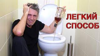 Как бросить пить и завязать совсем Легкий способ бросить пить Вред алкоголя и трезвый образ жизни