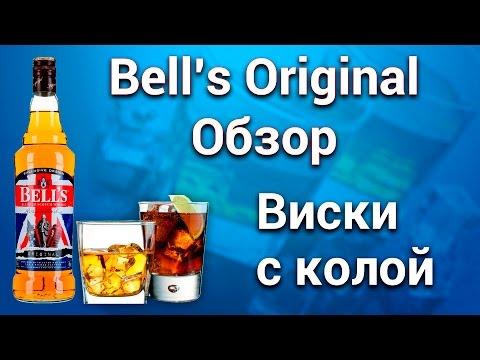 Виски Bells Original Обзор. Лучший виски к Новому Году!