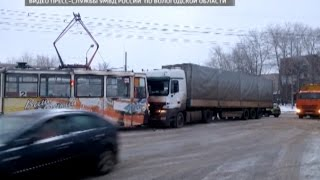 В Череповце фура въехала в кабину трамвая(https://www.youtube.com/channel/UCiFGc3Wa7BDV1FJgxQpqKeQ https://vk.com/gtrk35 https://www.facebook.com/vesti35rf http://ok.ru/vesti35 ..., 2016-11-17T07:21:37.000Z)