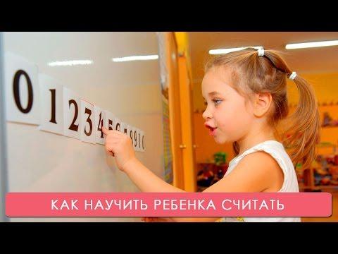 Как научить ребенка 5 лет считать