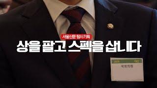 [서울신문 탐사기획] 상을 팔고 스펙을 삽니다