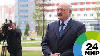 Лукашенко рассказал об ущербе от загрязненной российской нефти - МИР 24