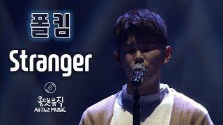 폴킴(Paul Kim) - Stranger [올댓뮤직(All That Music)]