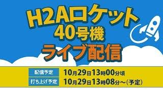 【南日本放送】H-IIAロケット40号機ライブ配信【種子島宇宙センター】 thumbnail