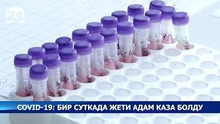 Кыргызстанда акыркы суткада 308 адам коронавирус жуктуруп 258 киши айыкты