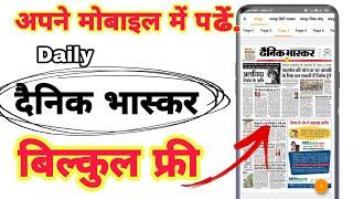 MOBile में Newspaper फ्री में पढ़ें।daiNik bhaskar app in mobile e paper free  screenshot 5