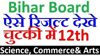 12th Bihar School Examination Board Result check 2018 ? Science commerce or arts result 2018