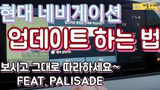 현대 네비게이션 업데이트 하는법 Feat. 보시고 그대…