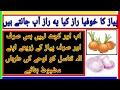 Sirf Piayaz K Zariye   Nafs Ko Lohay Ki Tarhan Sakht Or Taqatwar Banyen   In Urdu Hindi