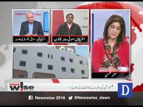 Newswise - 25 December, 2017 - Dawn News