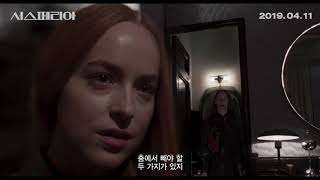 [서스페리아] 메인 예고편