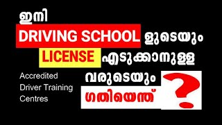 Future of Present Driving Schools- Learner's License Holders-As Accredited Driving Centres come Up.