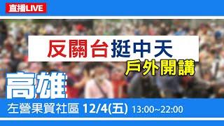 【#中天最新LIVE】反關台挺中天 戶外開講高雄左營站|2020.12.04