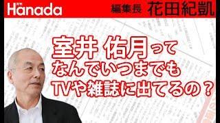 「週刊朝日」の室井佑月のコラムは相変わらずつまらない。|花田紀凱[月刊Hanada]編集長の『週刊誌欠席裁判』