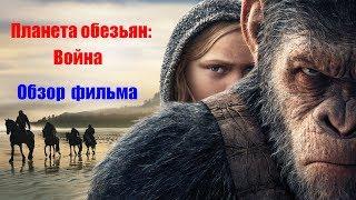 Планета обезьян: Война (2017) - Обзор фильма/Русский трейлер