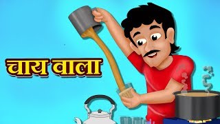 चाय वाला की कहानी | Chai wala ki kahani | Hindi Kahaniya for Kids | Moral Stories for Kids