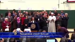 Исламские  праздники в США.
