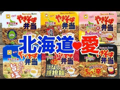 北海道愛が止まらない!焼きそば弁当6種類食べ比べ ロイズのチョコ、マルセイバターサンド、ホリのメロンゼリーも食べてるよ !